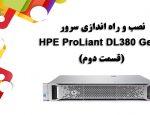 نصب و راه اندازی سرور HPE Proliant DL380 Gen9