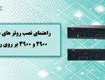 راهنمای نصب روتر های سری 2900 و 3900 بر روی رک