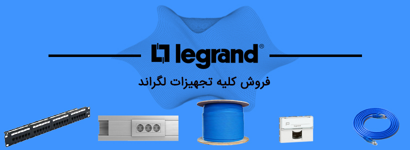 فروش کلیه تجهیزات Legrand