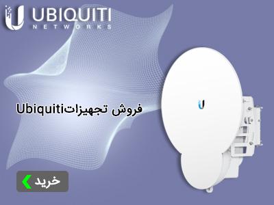 فروش تجهیزات Ubiquiti