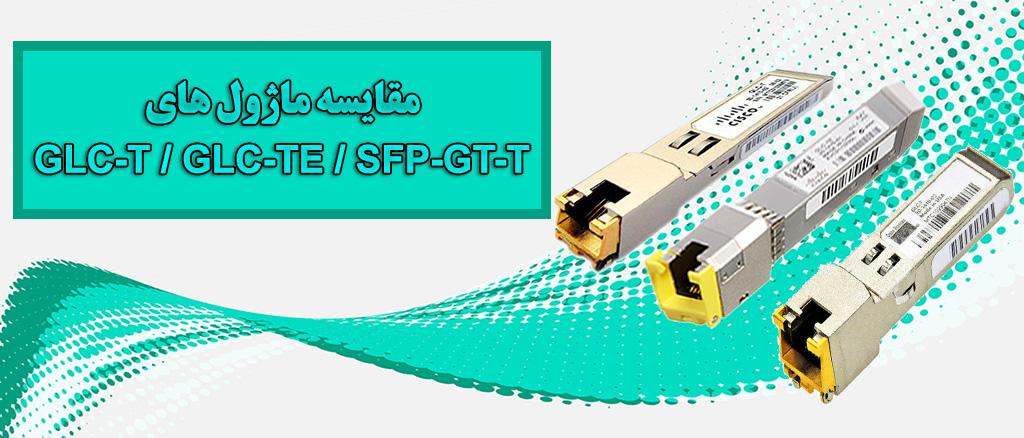 GLC-T ،GLC-TE و SFP-GE-T